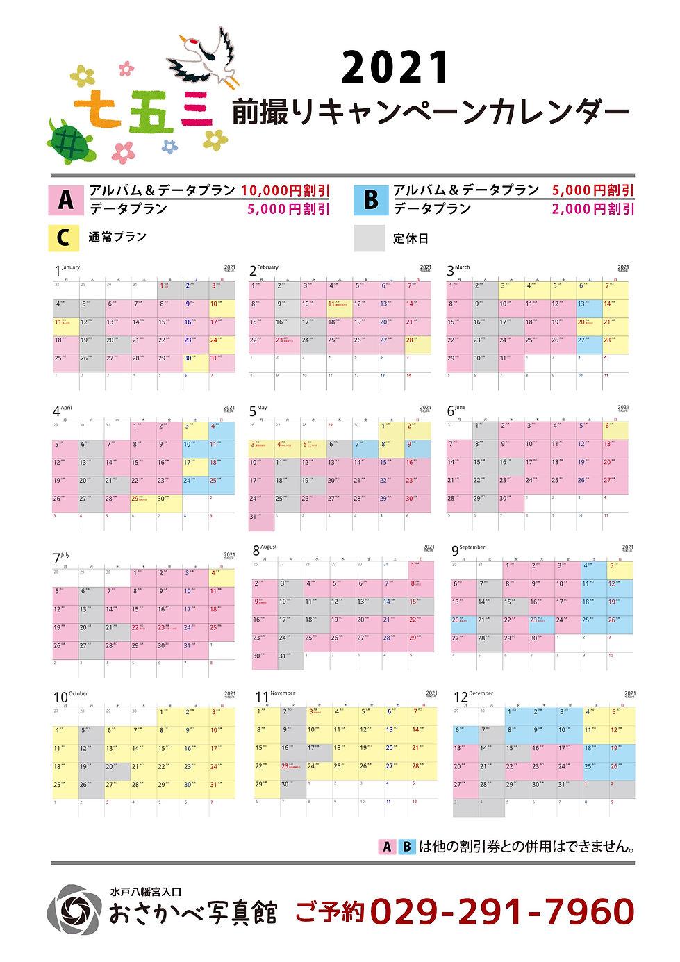 753_calendar_2021.jpg