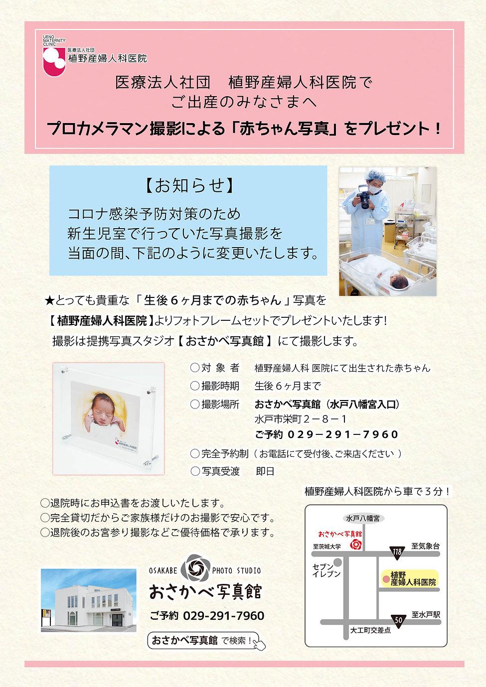 oshirase_korona.jpg