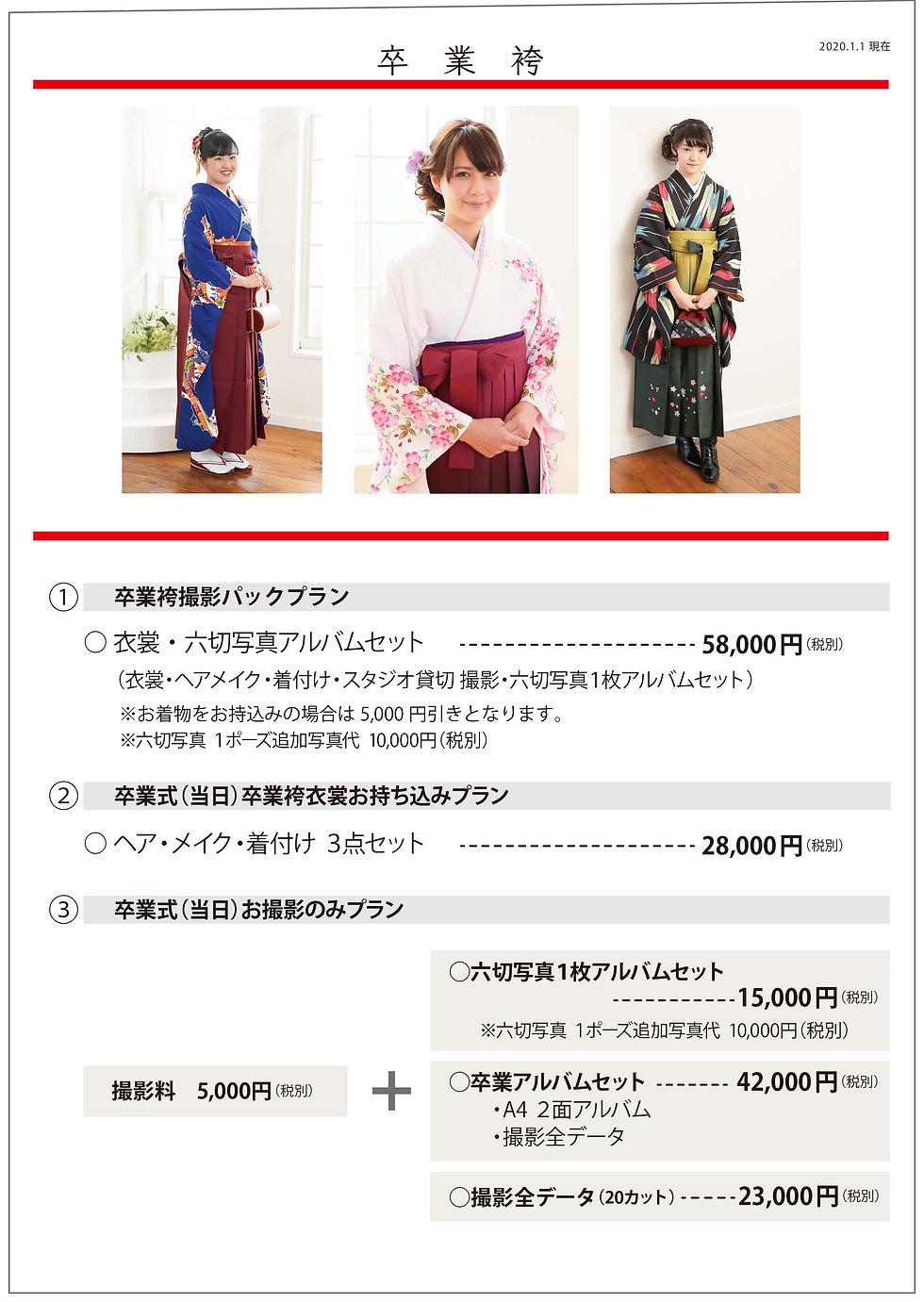 sotsugyou_plan2020.jpg