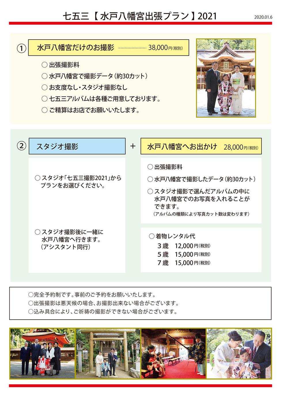 753_hahimangu_plan_2021.jpg
