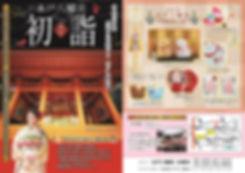 お正月チラシ(表面).jpg