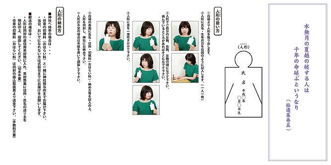 夏越の大祓式パンフレット(中面).jpg