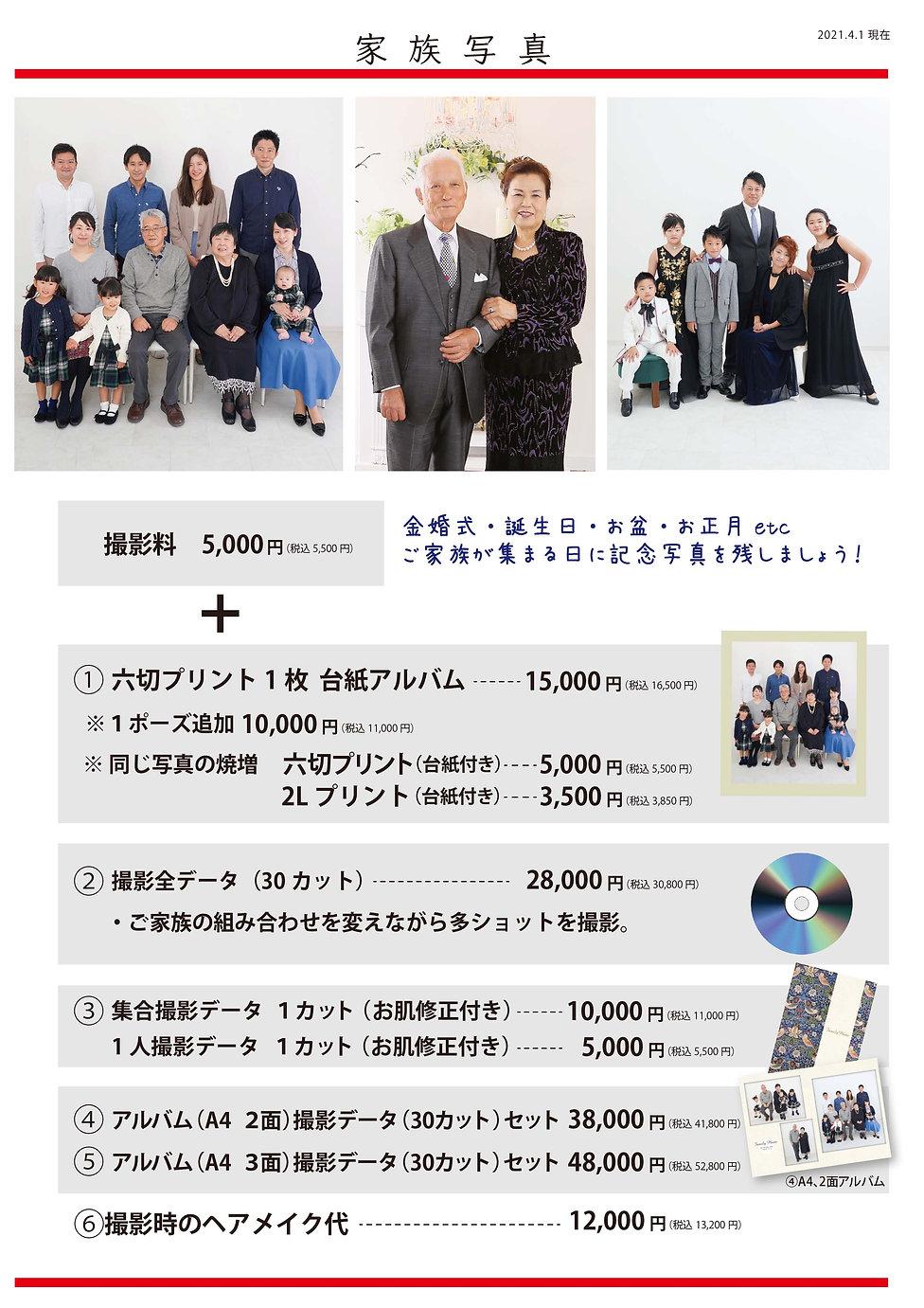 family_photo_2021.jpg