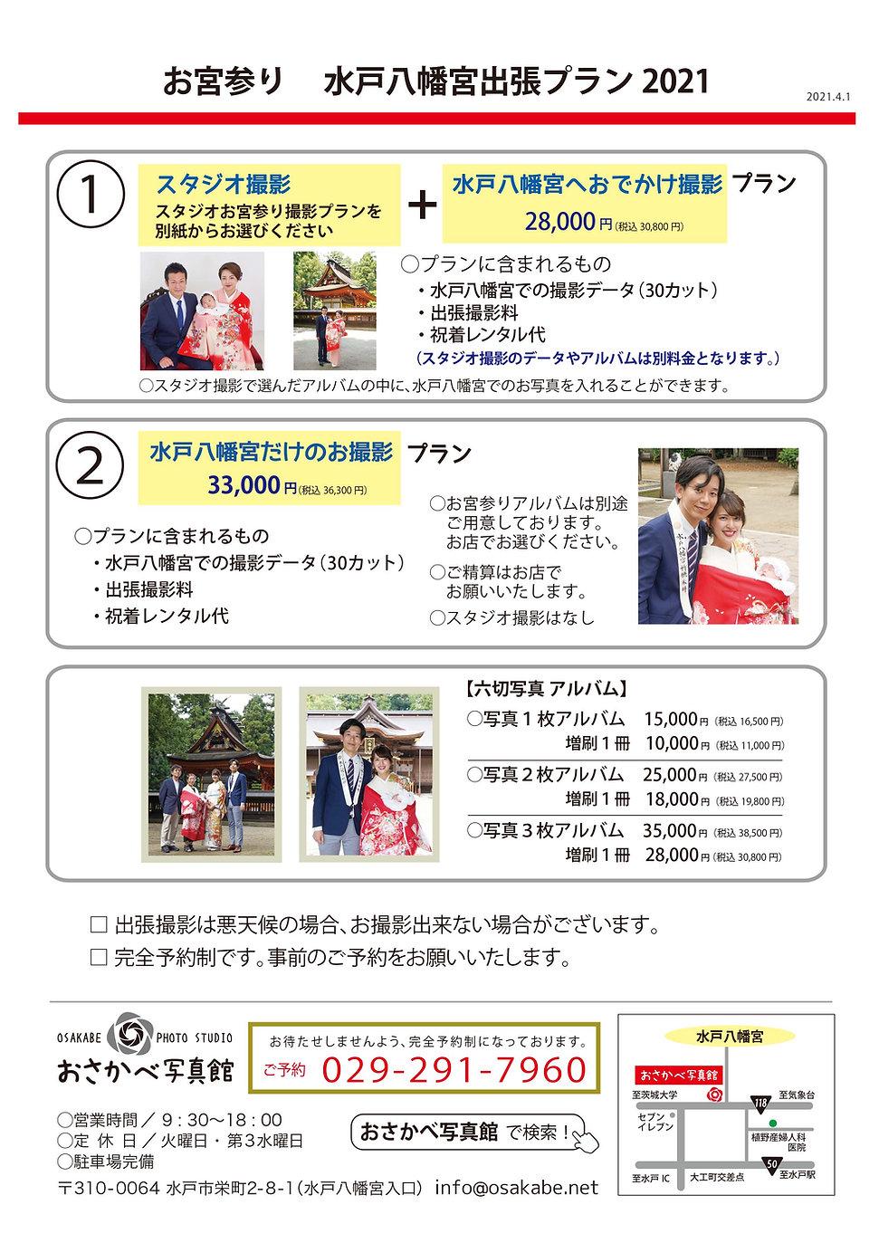 omiya_hachimangu.jpg