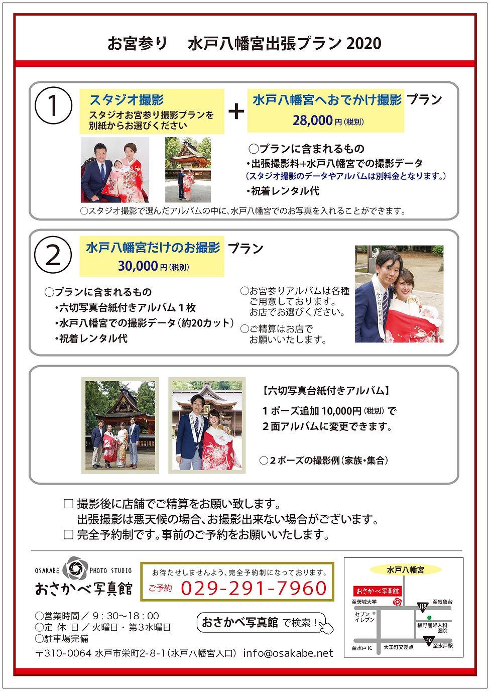 omiya_hachimangu_plan.jpg
