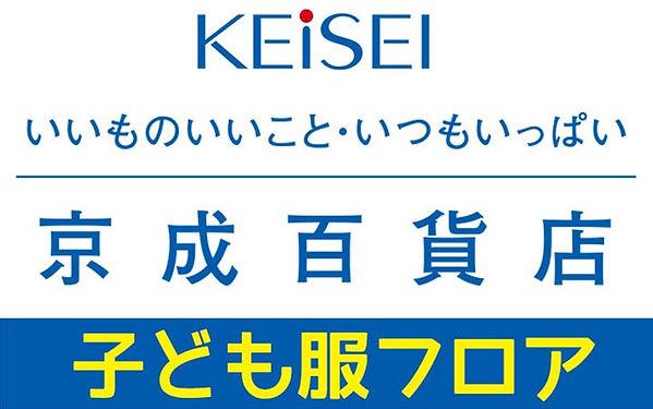 keisei_kodomo_floor.jpg