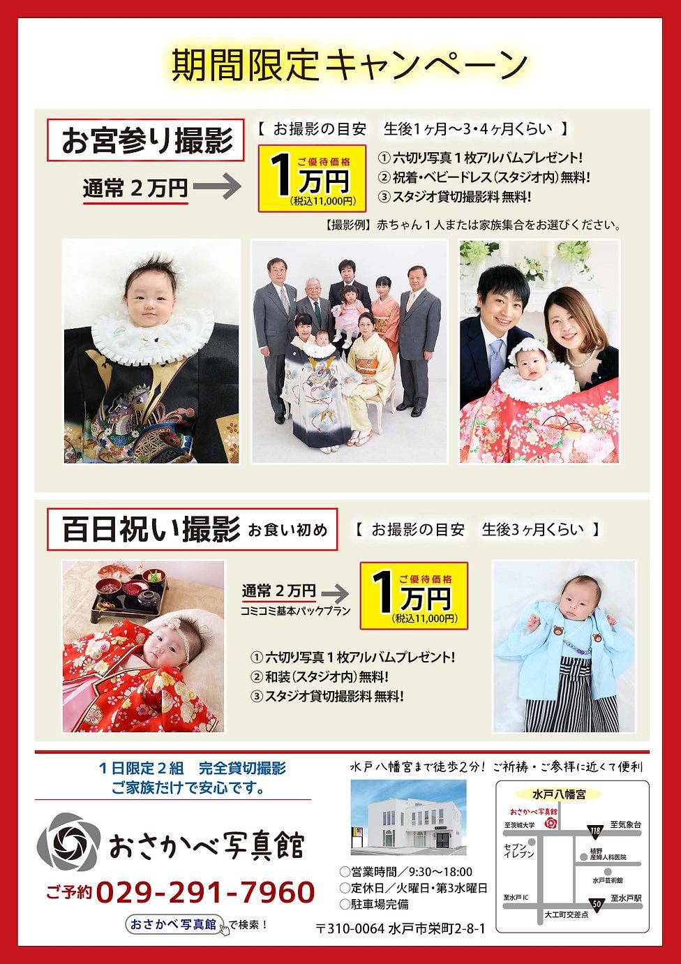 omiya&hyakunichi.jpg