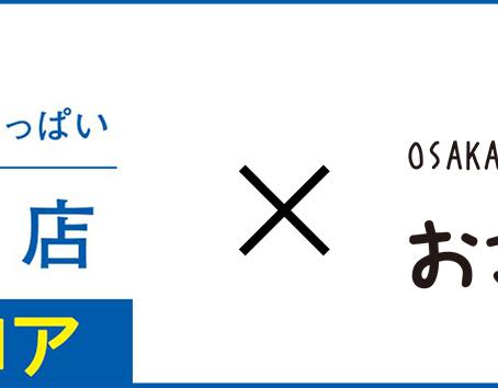京成百貨店 × おさかべ写真館