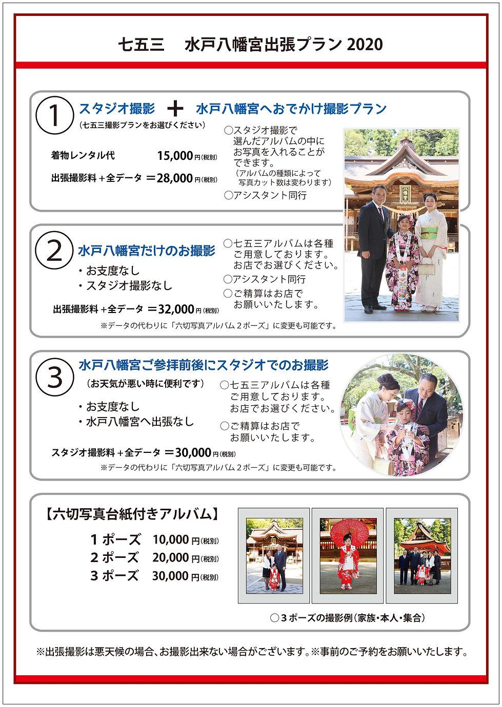 753_hachimangu.jpg