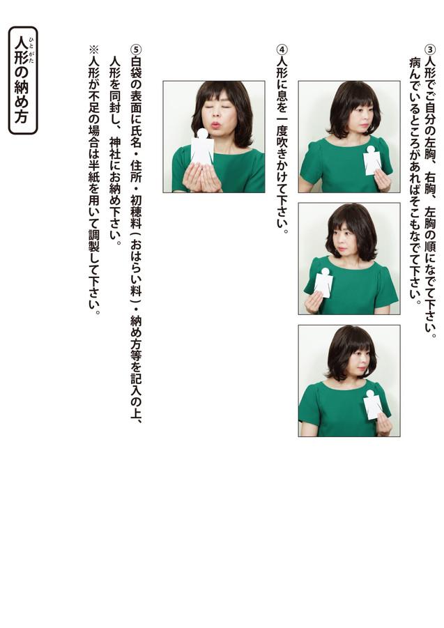夏越の大祓式(な仮面).jpg