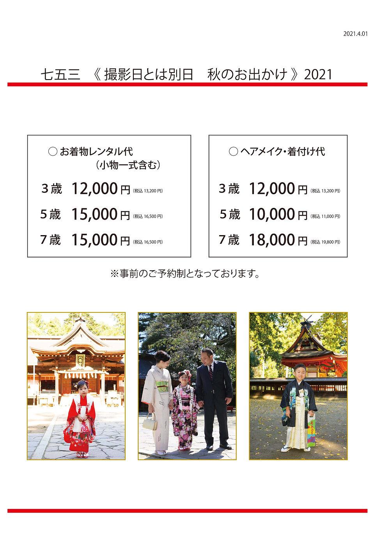 753_betsubi.jpg