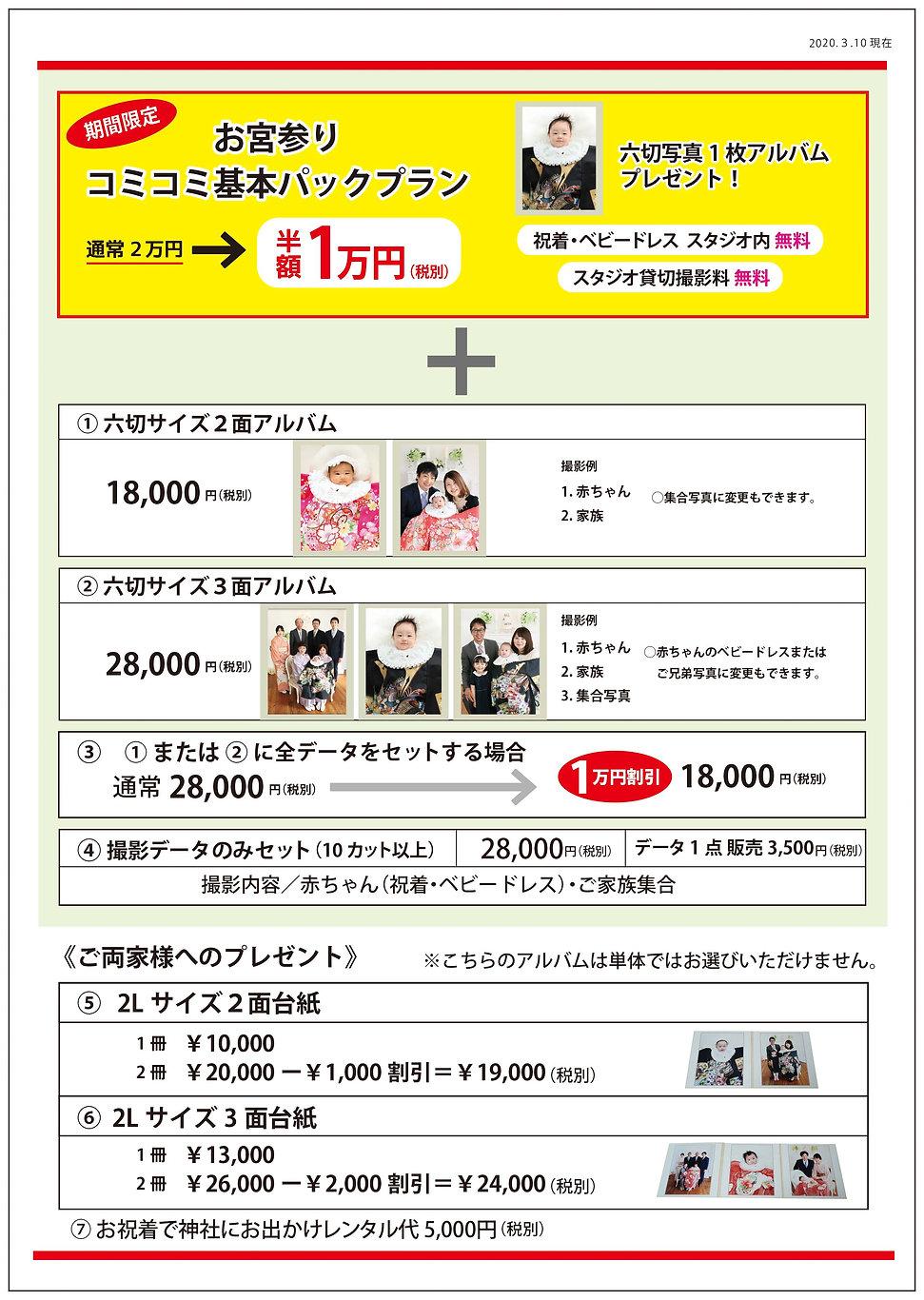 omiya_komikomi.jpg
