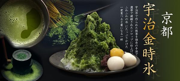 抹茶ターポリン2.png