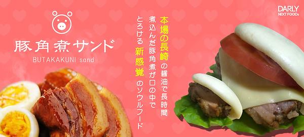 豚角煮サンド3.png