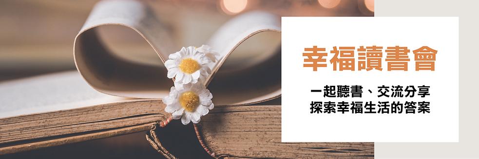 幸福讀書會-01.png