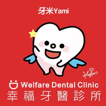 幸福牙醫診所