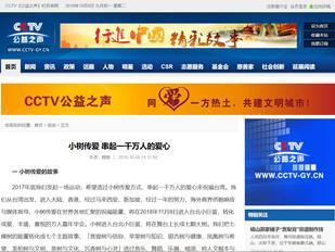 感謝大陸媒體央視、光明日報、網易新聞報導