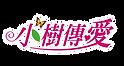 小樹傳愛協會