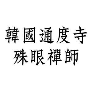 韓國通度寺殊眼禪師