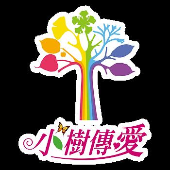 小樹傳愛LOGO-01.png