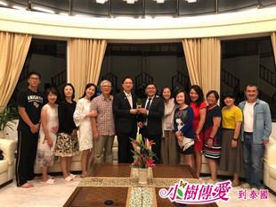 🌱小樹傳愛到泰國–傳愛大使 × 泰國大使