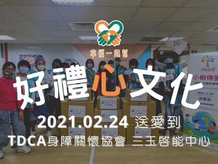 2021.02 好禮心文化 傳愛足跡