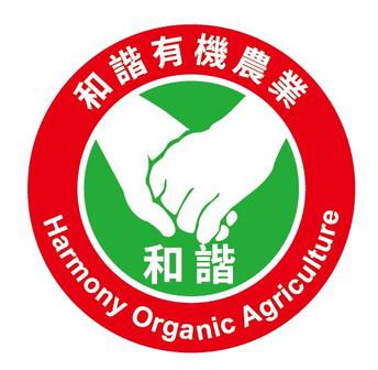 和諧有機農業基金會