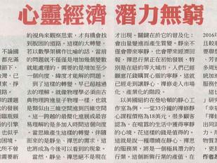 《中國時報》心靈經濟 潛力無窮 ╴周添城