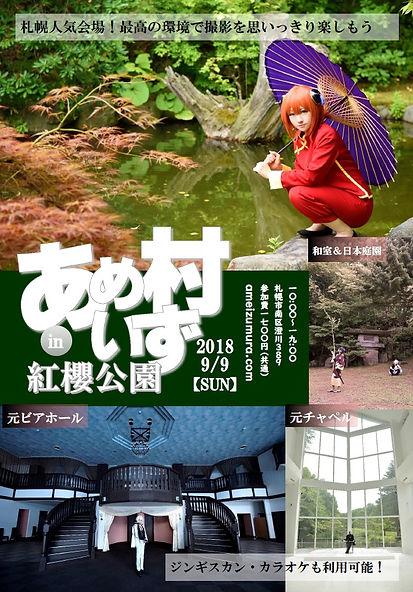 秋紅櫻フライヤー2018.jpg