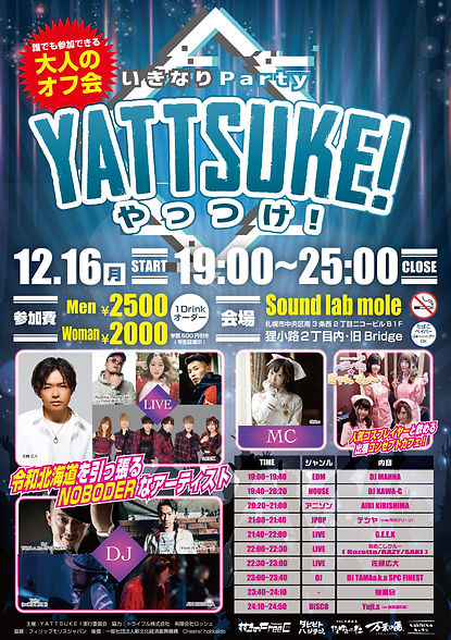 yattsuke_A1_02(1).jpg