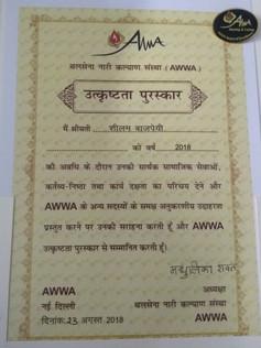 Samadhan Abhiyan 2018 AWWA Award.jpeg