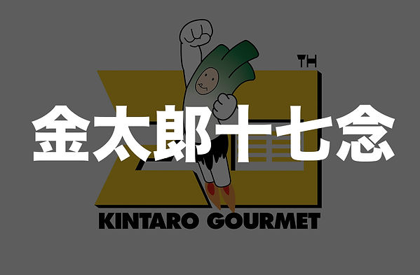 kintaro17.jpg
