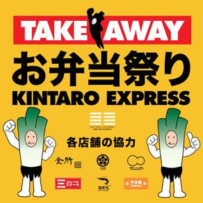 KINTARO EXPRESS (TAKE AWAY)