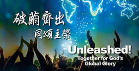Chinese Missions Conference