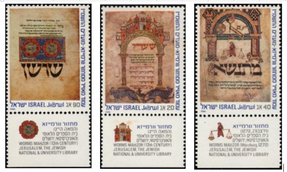Image of pages from a Jewish Mahzor, Worms, Germany: National University Library, Jerusalem.
