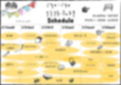 ごちゃごちゃクラフトフェスタカレンダー.jpg