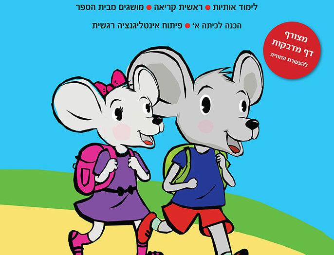 כמעט כיתה א - עברית