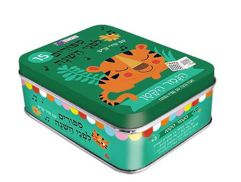 - קופסת פח מנגנת עם סיפורי לילה טוב בעלי חיים