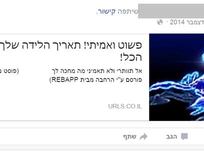 פייסבוק מפרסם בשמך פרסומות? בואו נבטל את זה