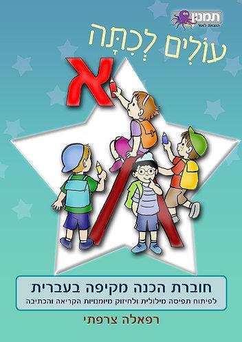 עולים לכיתה א-עברית