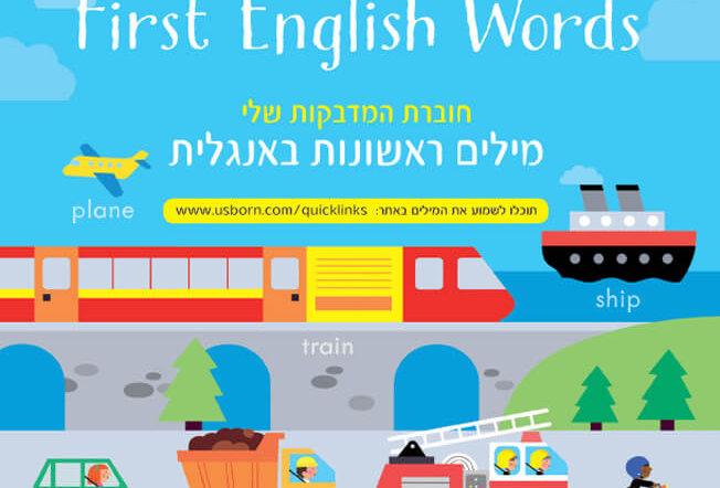 חוברת המדבקות שלי אנגלית