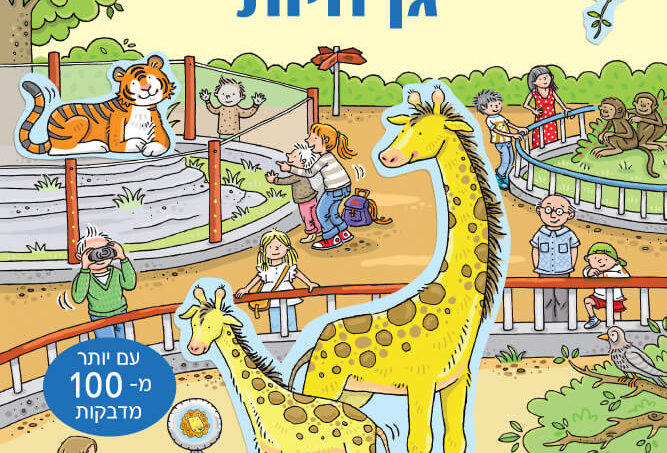 חוברת המדבקות שלי - גן חיות
