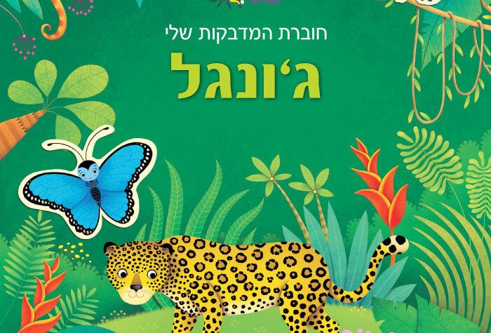 חוברת המדבקות שלי - ג'ונגל