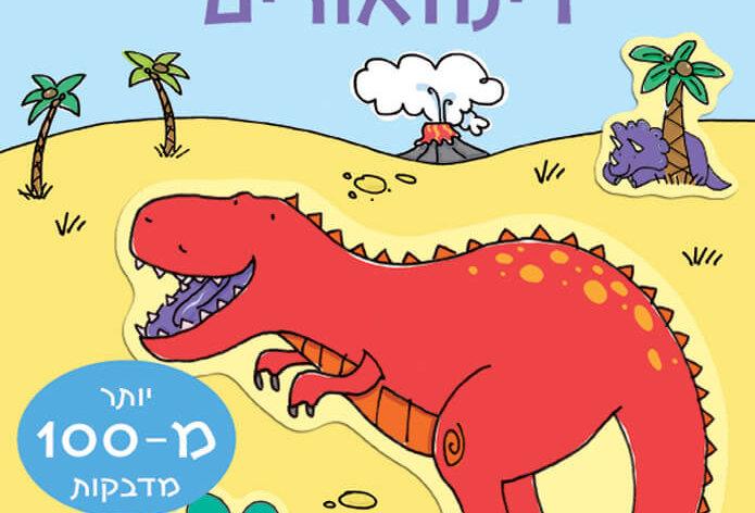 חוברת המדבקות שלי -דינזאורים