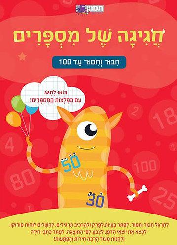 חגיגה של מספרים - חיבור וחיסור עד 100