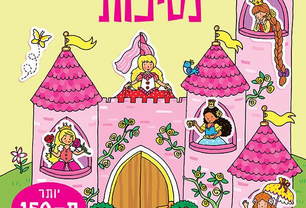 חוברת המדבקות שלי נסיכות