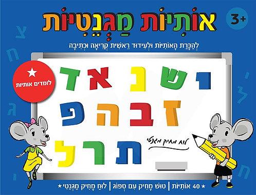 אותיות מגנטיות בעברית