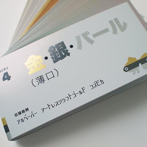 金・銀・パール(薄口)銀・転写蒸着紙