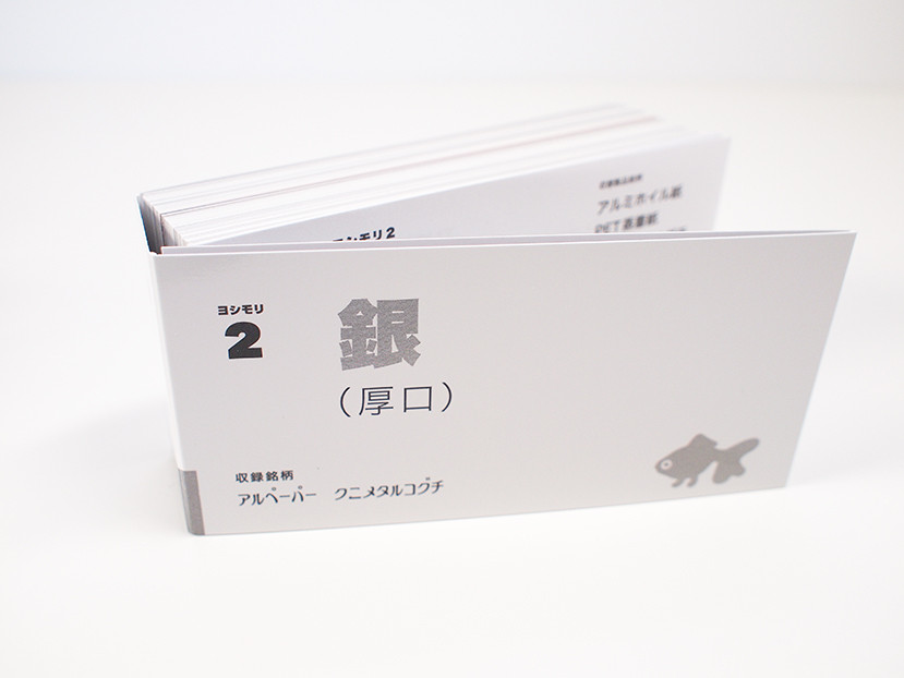 2.銀(厚口)