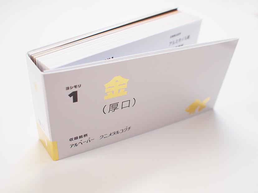1.金(厚口)
